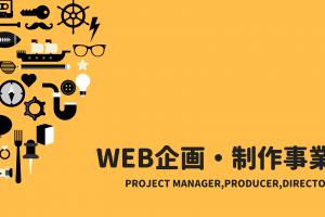 さくらマルシェ WEB事業