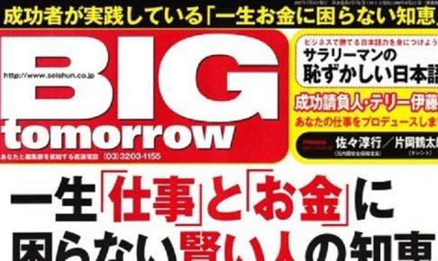 BIG tomorrow パブリシティー