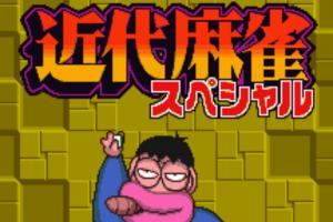 スーパーファミコン 近代麻雀スペシャル