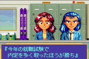 スーパーファミコン 就職ゲーム
