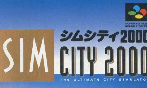 スーパーファミコン シムシティ2000